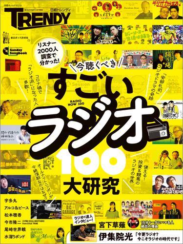 すごいラジオ大研究100 / 日経トレンディ