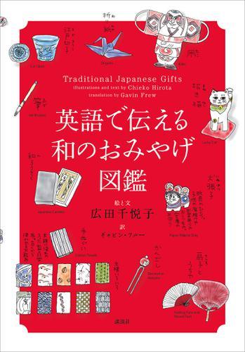 英語で伝える和のおみやげ図鑑 / 広田千悦子
