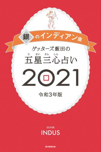 ゲッターズ飯田の五星三心占い銀のインディアン2021 / ゲッターズ飯田