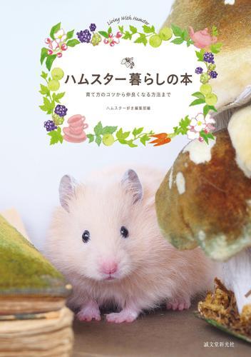 ハムスター暮らしの本 / ハムスター好き編集部