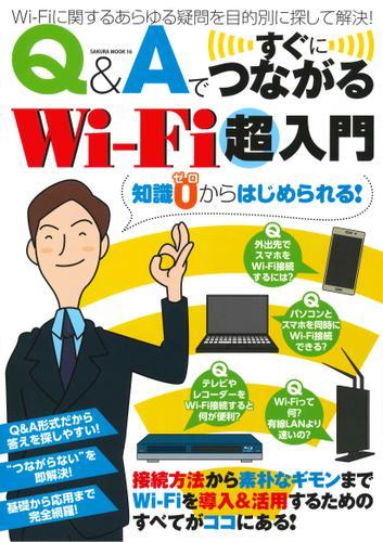 Q&Aですぐにつながる Wi-fi超入門 / エックスワン