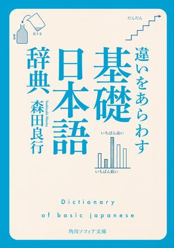 違いをあらわす「基礎日本語辞典」 / 森田良行