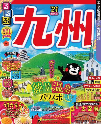 るるぶ九州'21 / JTBパブリッシング