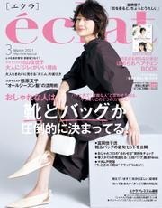 eclat (エクラ) 2021年3月号【読み放題限定】 / 集英社