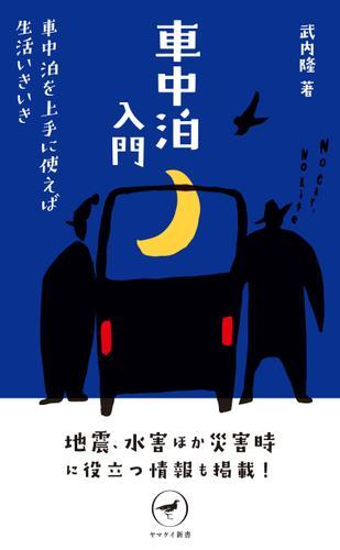 ヤマケイ新書 車中泊入門 / 武内 隆