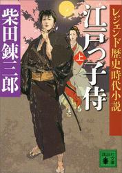 レジェンド歴史時代小説 江戸っ子侍(上) / 柴田錬三郎