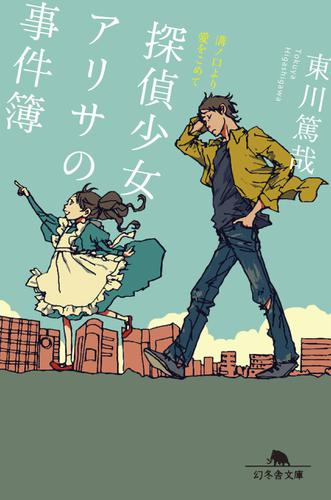 探偵少女アリサの事件簿 溝ノ口より愛をこめて / 東川篤哉