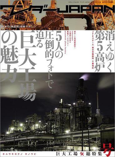 ワンダーJAPAN 巨大工場*総特集号 / 三才ブックス