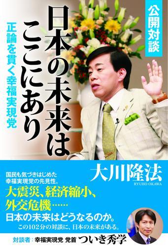 公開対談 日本の未来はここにあり――正論を貫く幸福実現党―― / 大川隆法