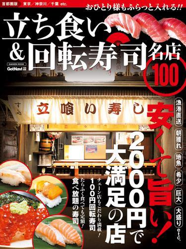 立ち食い&回転寿司 名店100 首都圏版 名店100シリーズ / ゲットナビ編集部