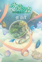 永遠の森 博物館惑星 / 菅 浩江