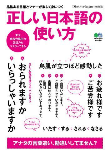 正しい日本語の使い方 (2014/03/14) / エイ出版社