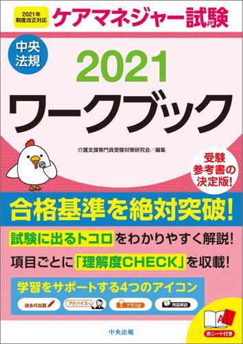 ケアマネジャー試験ワークブック2021 / 介護支援専門員受験対策研究会