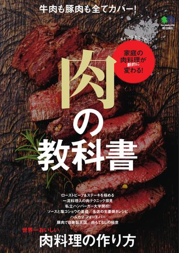 肉の教科書 (2017/05/17) / エイ出版社