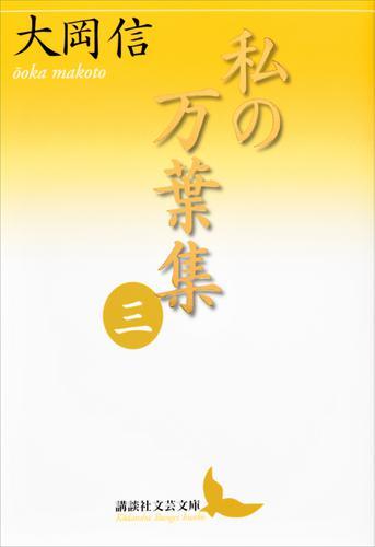 私の万葉集 三 / 大岡信
