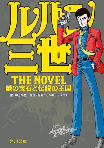 ルパン三世 The Novel 謎の宝石と伝説の王国 / 井上尚登