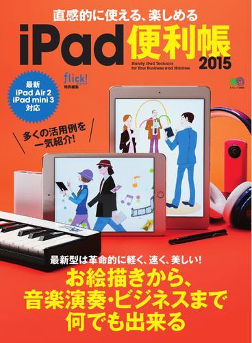 直感的に使える、楽しめる iPad便利帳2015 (2015/01/20) / エイ出版社
