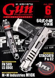 月刊Gun Professionals2021年6月号 / Gun Professionals編集部