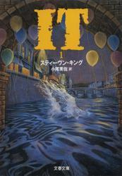 IT(1) / 小尾芙佐