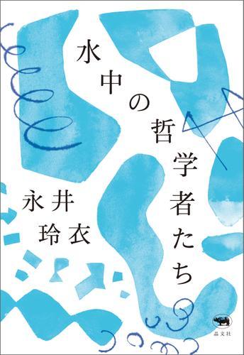 水中の哲学者たち / 永井玲衣