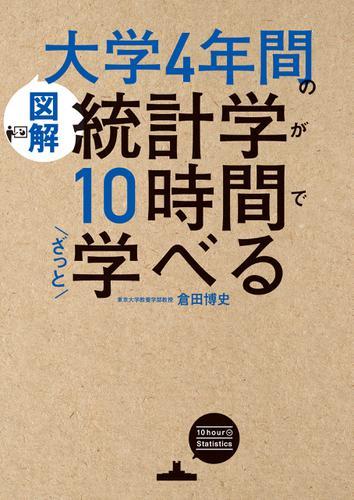 [図解]大学4年間の統計学が10時間でざっと学べる / 倉田博史