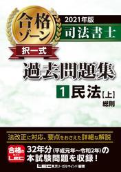 2021年版 司法書士 合格ゾーン 択一式過去問題集 1 民法[上] / 東京リーガルマインドLEC総合研究所