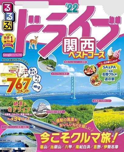 るるぶドライブ関西ベストコース'22 / JTBパブリッシング