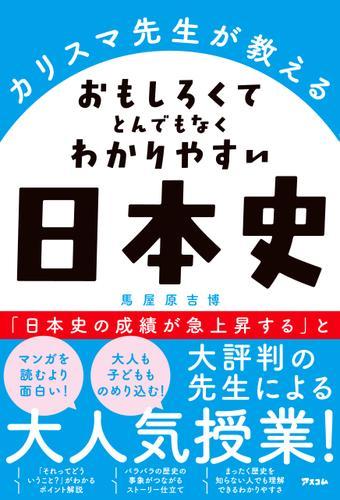 カリスマ先生が教える おもしろくてとんでもなくわかりやすい日本史 / 馬屋原吉博