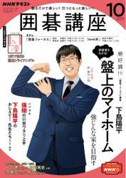 NHK 囲碁講座 (2021年10月号) / NHK出版