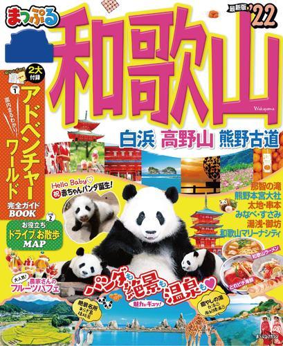まっぷる 和歌山 白浜・高野山・熊野古道'22 / 昭文社