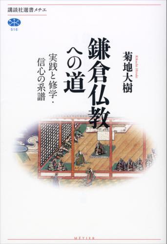 鎌倉仏教への道 実践と修学・信心の系譜 / 菊地大樹