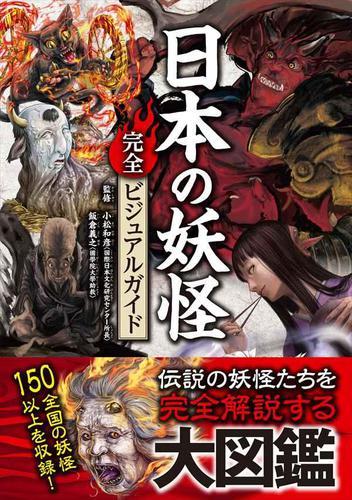 日本の妖怪完全ビジュアルガイド / レッカ社