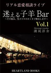 リアル恋愛相談ライブ 迷える子羊Bar vol.1 ~その悩み、男ゴコロのホンネで解決します~ / 潮凪洋介