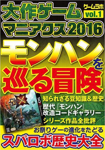大作ゲームマニアクス2016 vol.01 / 三才ブックス