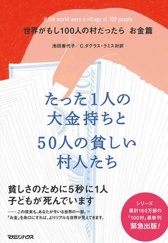 世界がもし100人の村だったら お金篇 たった1人の大金持ちと50人の貧しい村人たち / 池田香代子