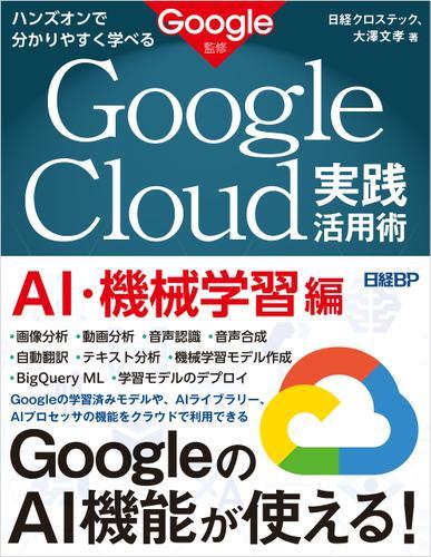 ハンズオンで分かりやすく学べる Google Cloud実践活用術 AI・機械学習編 / 日経クロステック
