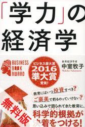 「学力」の経済学 無料試し読み版