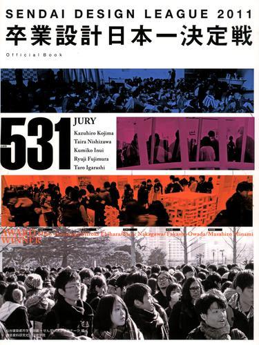 卒業設計日本一決定戦 せんだいデザインリーグ2011 / 仙台建築都市学生会議