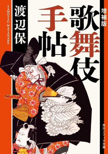 増補版 歌舞伎手帖 / 渡辺保