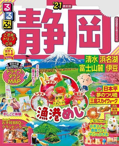 るるぶ静岡 清水 浜名湖 富士山麓 伊豆'21 / JTBパブリッシング