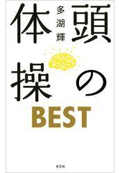 頭の体操 BEST / 多湖輝