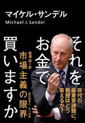 それをお金で買いますか 市場主義の限界 / マイケル・サンデル