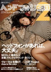 別冊ステレオサウンド (ヘッドフォン王国 No.2)