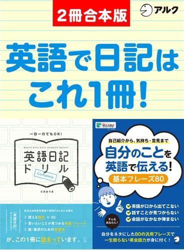 英語日記ドリル【complete】/ 自分のことを英語で伝える!基本フレーズ80 合本版 / 石原真弓