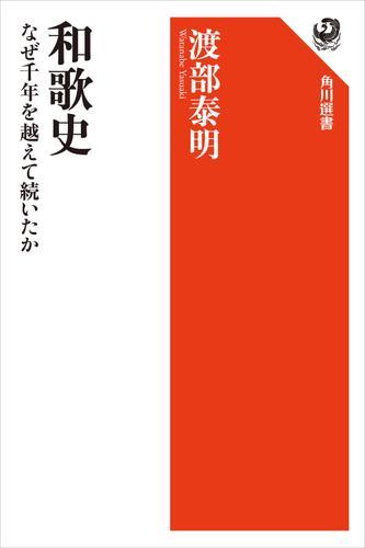 和歌史 なぜ千年を越えて続いたか / 渡部泰明