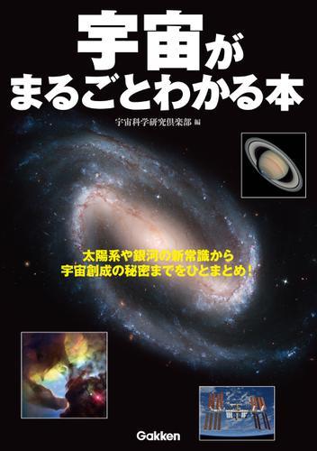 宇宙がまるごとわかる本 / 宇宙科学研究倶楽部