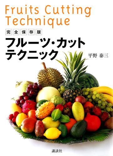 完全保存版 フルーツ・カットテクニック / 平野泰三