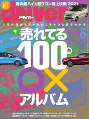 driver(ドライバー) (2021年5月号) / 八重洲出版