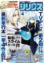 月刊少年シリウス 2021年4月号 [2021年2月26日発売] / 川上泰樹