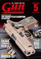 月刊Gun Professionals2021年5月号 / Gun Professionals編集部